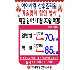 아이사랑산후조리원 가을맞이 할인행사 마감임박! (11월 30일 마감!!)